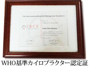 WHO基準カイロプラクター認定証
